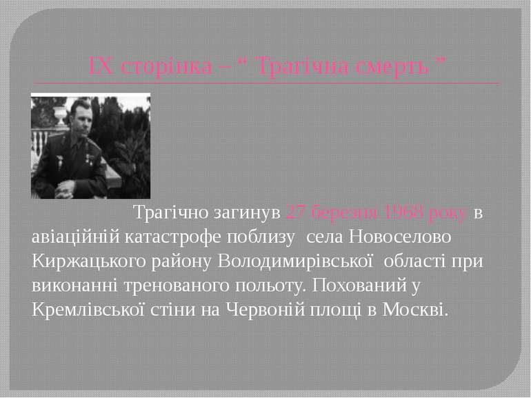 """ІХ сторінка – """" Трагічна смерть """" Трагічно загинув 27 березня 1968 року в аві..."""
