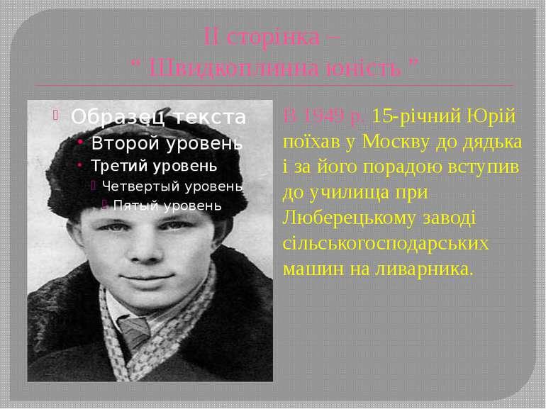 """ІІ сторінка – """" Швидкоплинна юність """" В 1949 р. 15-річний Юрій поїхав у Москв..."""