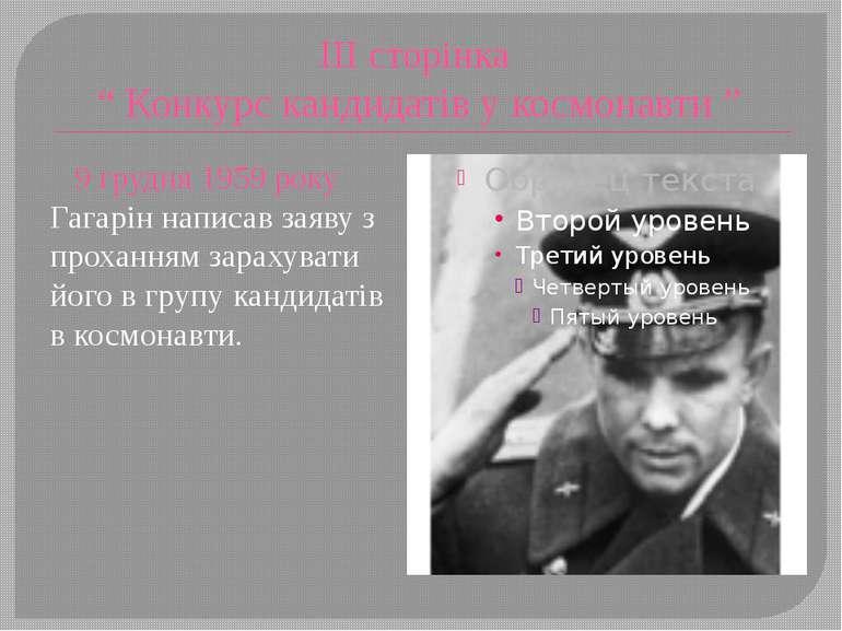 """ІІІ сторінка """" Конкурс кандидатів у космонавти """" 9 грудня 1959 року Гагарін н..."""