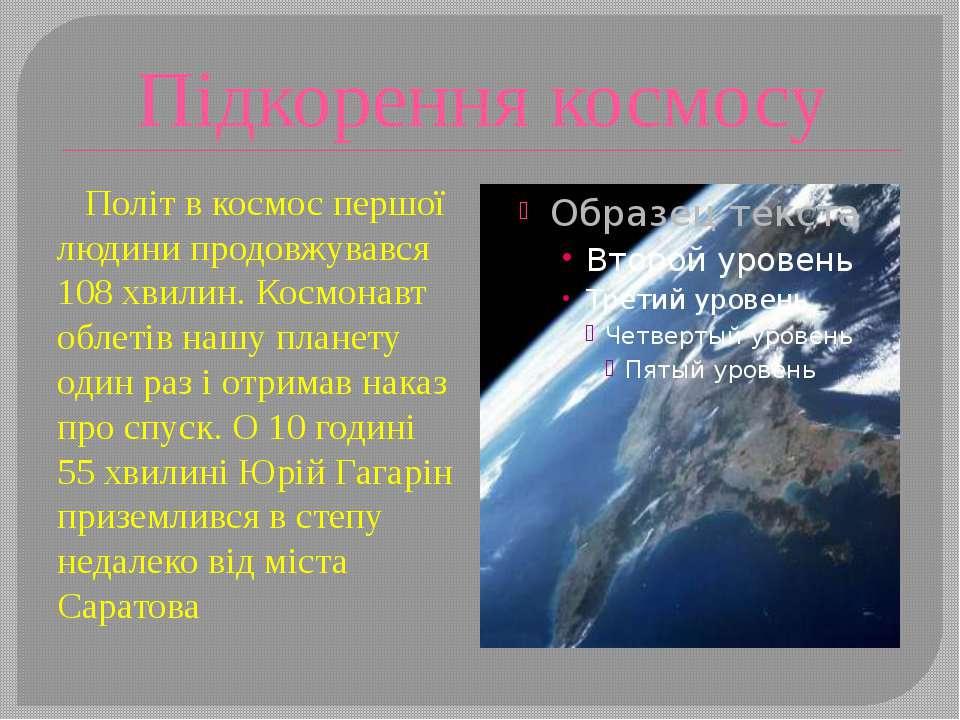 Підкорення космосу Політ в космос першої людини продовжувався 108 хвилин. Кос...