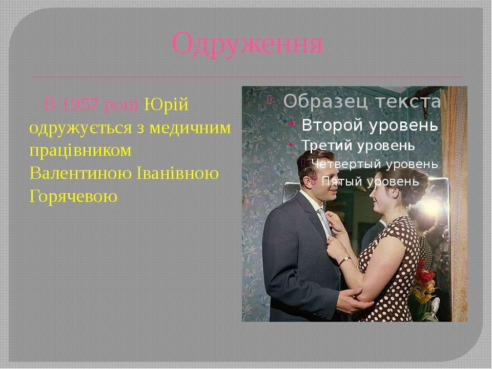 Одруження В 1957 році Юрій одружується з медичним працівником Валентиною Іван...