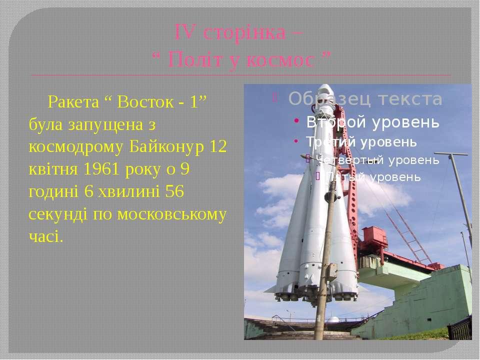 """ІV сторінка – """" Політ у космос """" Ракета """" Восток - 1"""" була запущена з космодр..."""