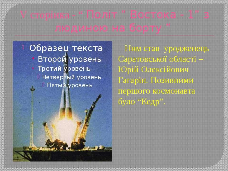 Ним став уродженець Саратовської області – Юрій Олексійович Гагарін. Позивним...