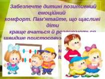 Забезпечте дитині позитивний емоційний комфорт. Пам'ятайте, що щасливі діти к...