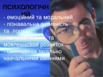 ПСИХОЛОГІЧНИЙ - емоційний та моральний - пізнавальна активність та логіка - м...