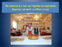 Як повелося у нас на Україні зустрічати дорогих гостей з хлібом сіллю