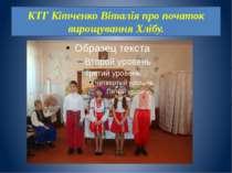 КТГ Кітченко Віталія про початок вирощування Хлібу.