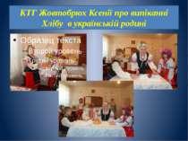 КТГ Жовтобрюх Ксенії про випіканні Хлібу в українській родині
