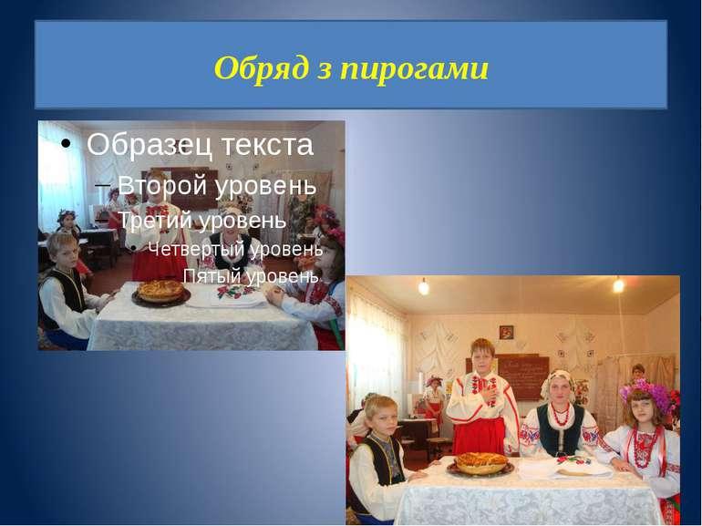 Обряд з пирогами