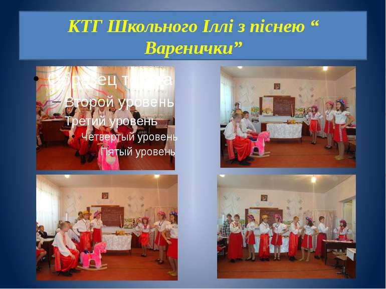 """КТГ Школьного Іллі з піснею """" Варенички"""""""