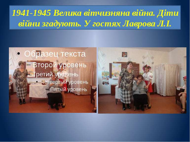 1941-1945 Велика вітчизняна війна. Діти війни згадують. У гостях Лаврова Л.І.