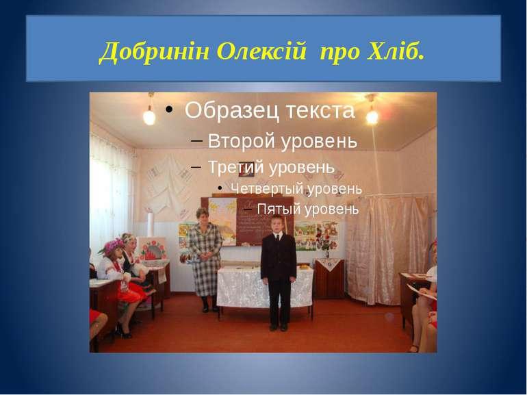 Добринін Олексій про Хліб.