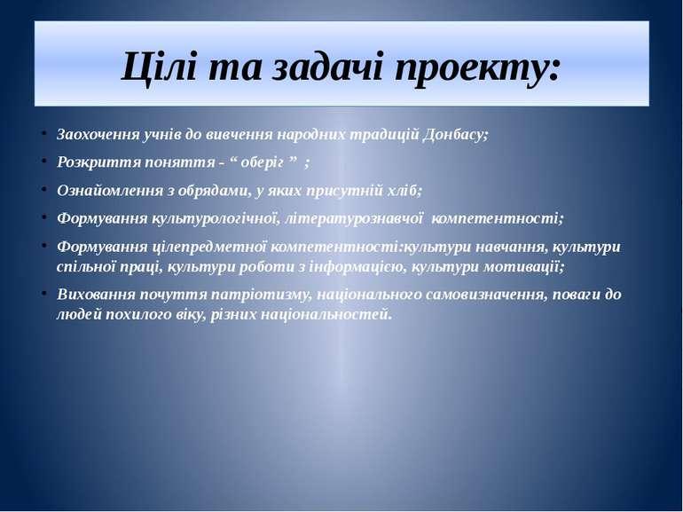 Цілі та задачі проекту: Заохочення учнів до вивчення народних традицій Донбас...