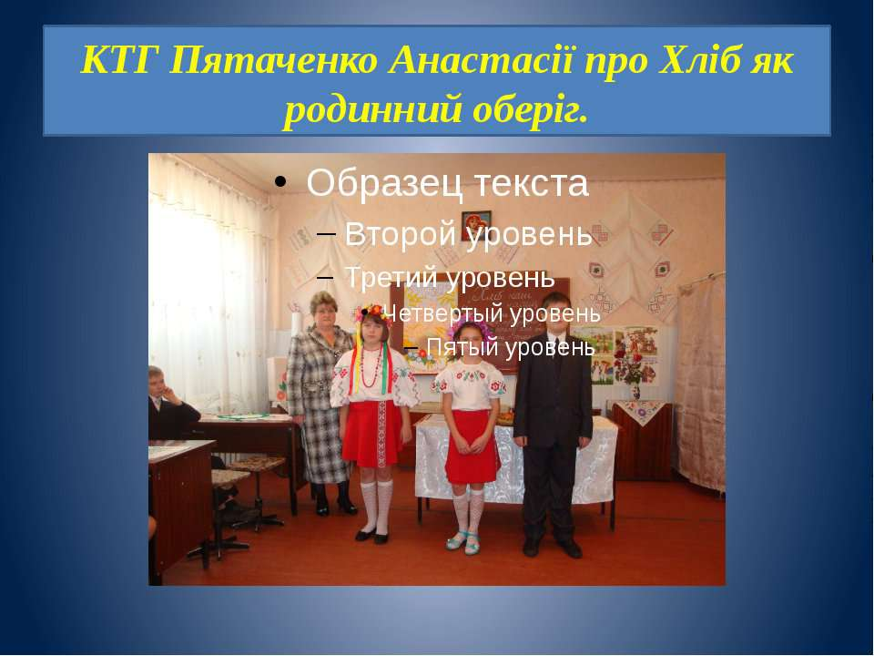 КТГ Пятаченко Анастасії про Хліб як родинний оберіг.