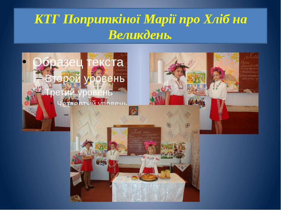 КТГ Поприткіної Марії про Хліб на Великдень.