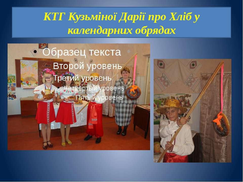 КТГ Кузьміної Дарії про Хліб у календарних обрядах