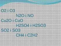 O2 i O3 N2O i NO Cu2O i CuO H2SO4 i H2SO3 SO2 i SO3 CH4 i C2H2
