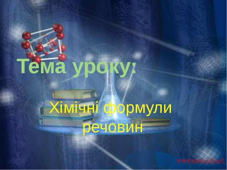 Тема уроку: Хімічні формули речовин