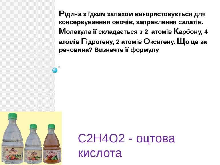Рідина з їдким запахом використовується для консервуванння овочів, заправленн...