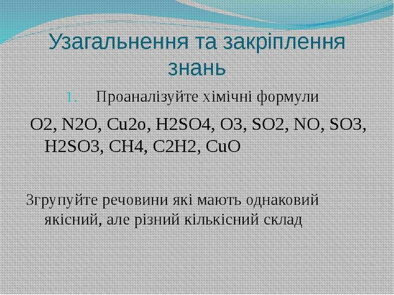 Узагальнення та закріплення знань Проаналізуйте хімічні формули О2, N2O, Cu2o...