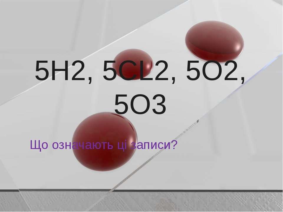 5Н2, 5CL2, 5O2, 5O3 Що означають ці записи?
