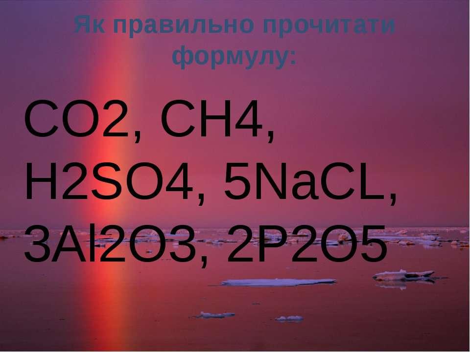 Як правильно прочитати формулу: CO2, CH4, H2SO4, 5NaCL, 3Al2O3, 2P2O5