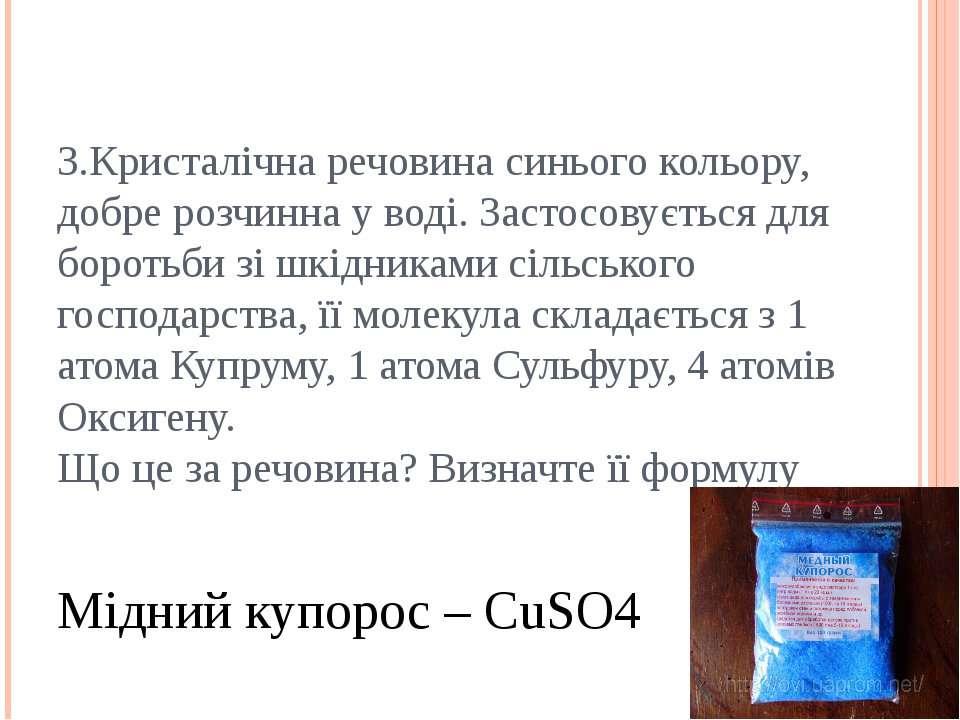 3.Кристалічна речовина синього кольору, добре розчинна у воді. Застосовується...