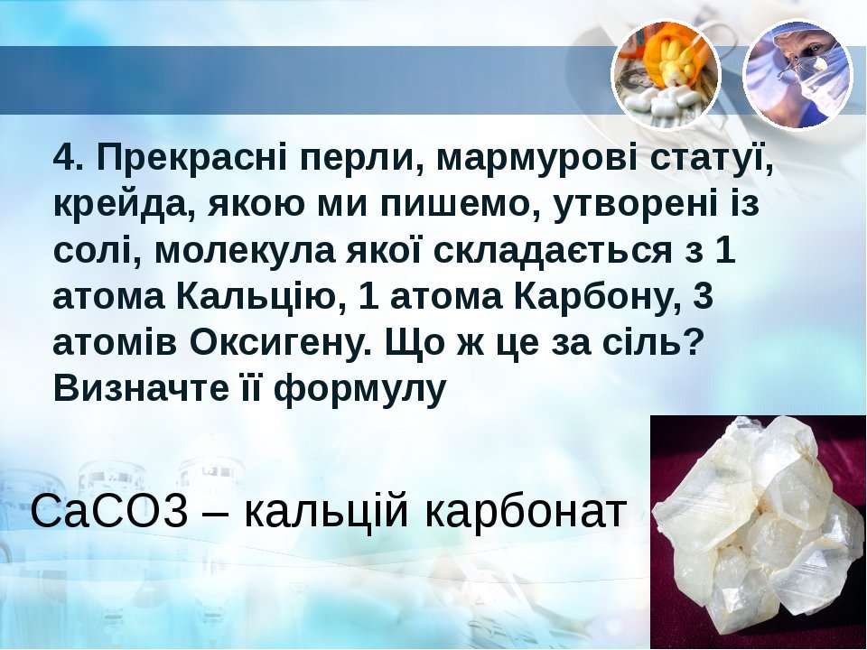 4. Прекрасні перли, мармурові статуї, крейда, якою ми пишемо, утворені із сол...