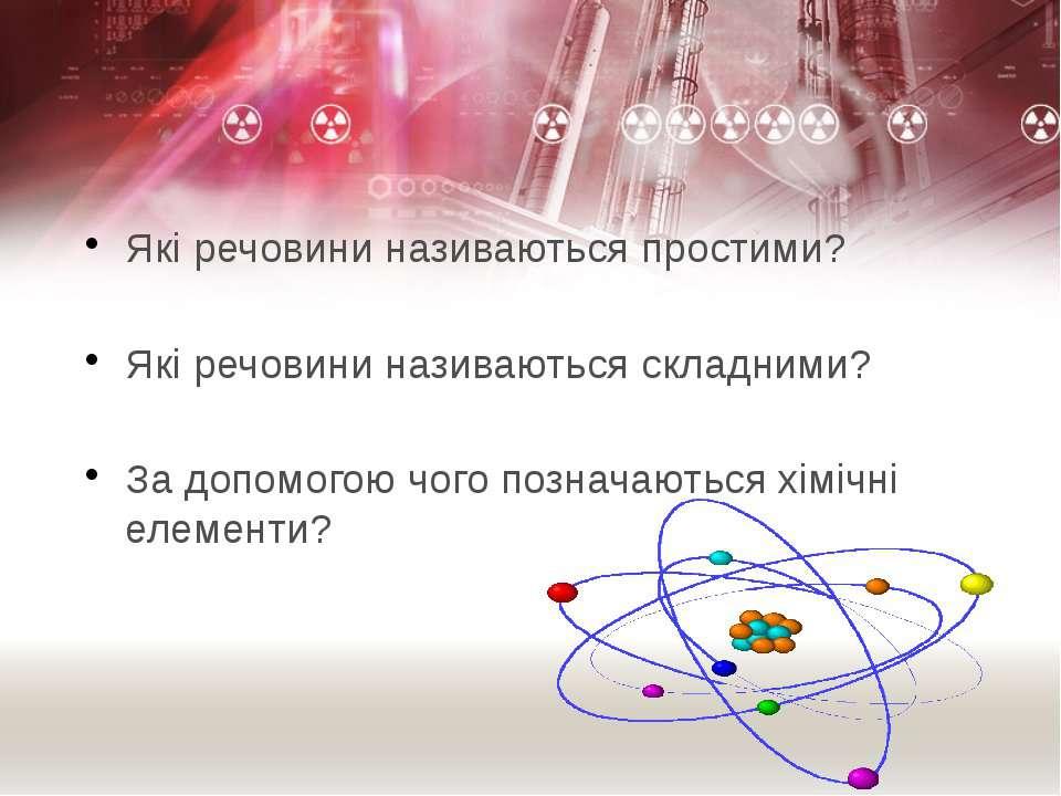 Які речовини називаються простими? Які речовини називаються складними? За доп...