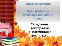 Українська мова Урок розвитку зв'язного мовлення 4 клас Складання тексту-опис...