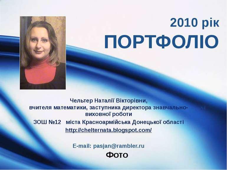 2010 рік ПОРТФОЛІО Чельтер Наталії Вікторівни, вчителя математики, заступника...