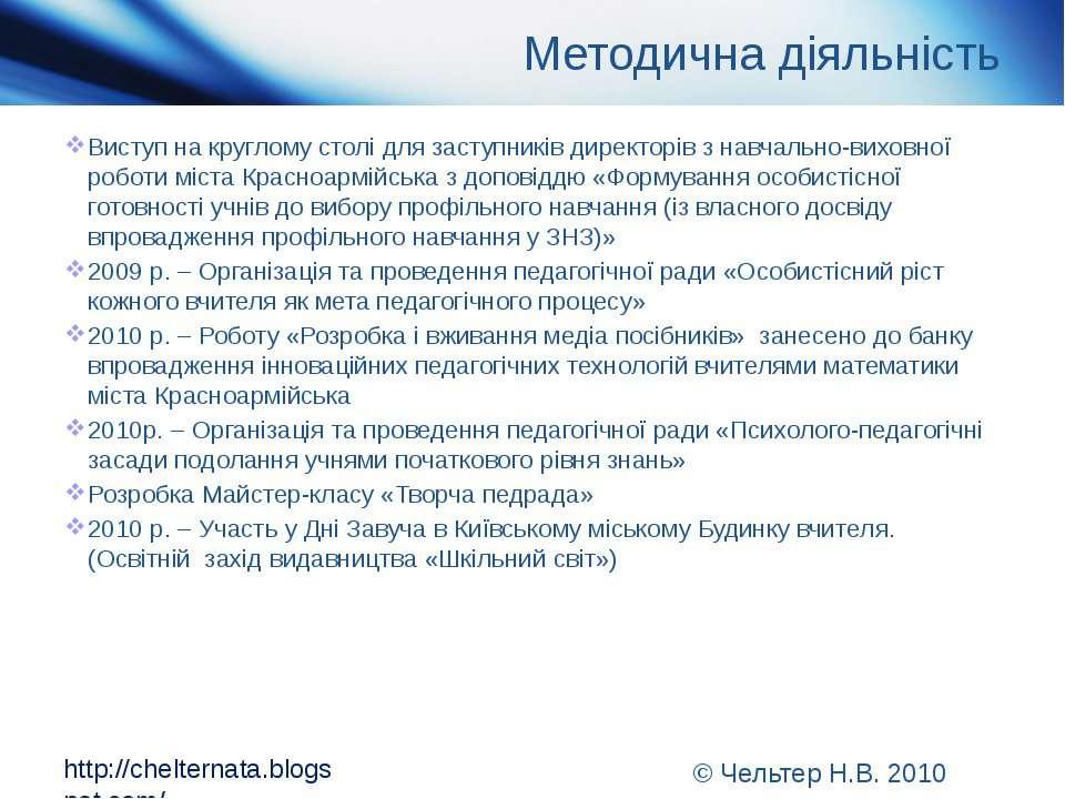 Методична діяльність Публікації http://chelternata.blogspot.com/ © Чельтер Н....