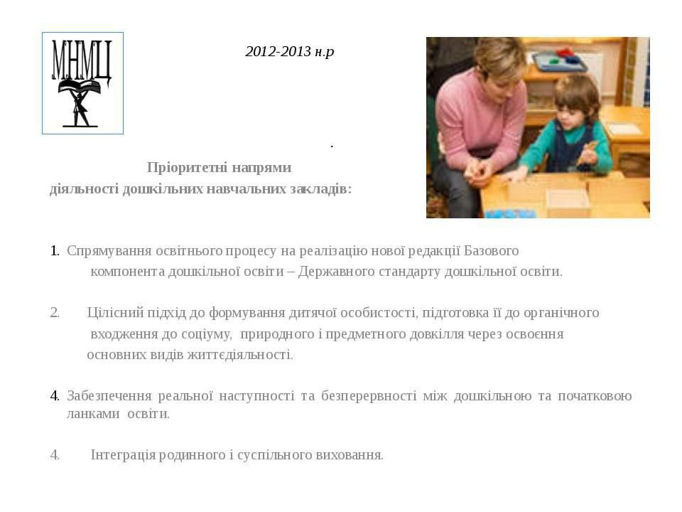 2012-2013 н.р . Пріоритетні напрями діяльності дошкільних навчальних закладів...