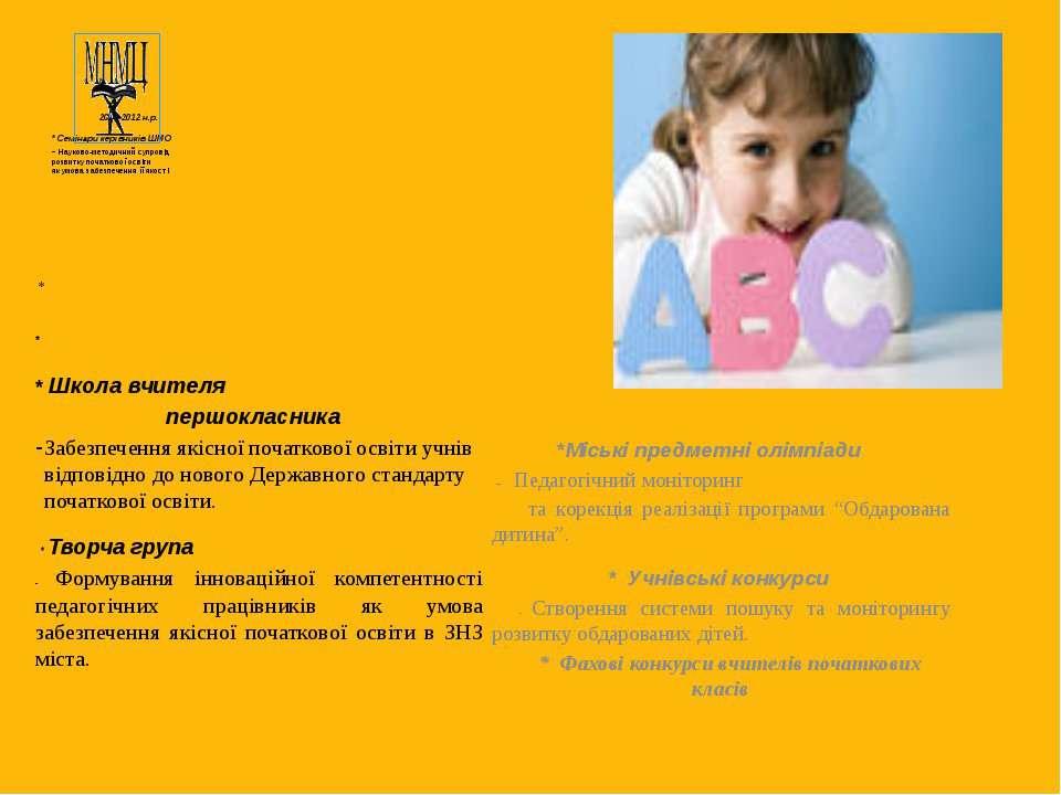 2011-2012 н.р. * Семінари керівників ШМО - Науково-методичний супровід розвит...