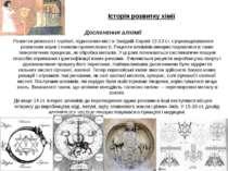 Історія розвитку хімії Досягнення алхімії Розвиток ремесел і торгівлі, піднес...