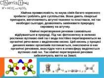 Хімічна промисловість та наука хімія багато корисного зробили і роблять для с...