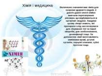 Хімія і медицина Величезне значення має хімія для охорони здоров'я людей. З д...