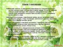 Хімія і екологія Найбільший «внесок» в забруднення навколишнього середовища в...