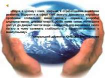 «Наука в цілому і хімія, зокрема, є стратегічними важелями розвитку. Відкритт...