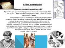 Історія розвитку хімії Грецька та римська філософії Міфологічні ідеї проникли...