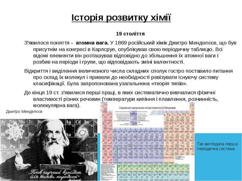 Історія розвитку хімії 19 століття З'явилося поняття - атомна вага. У 1869 ро...