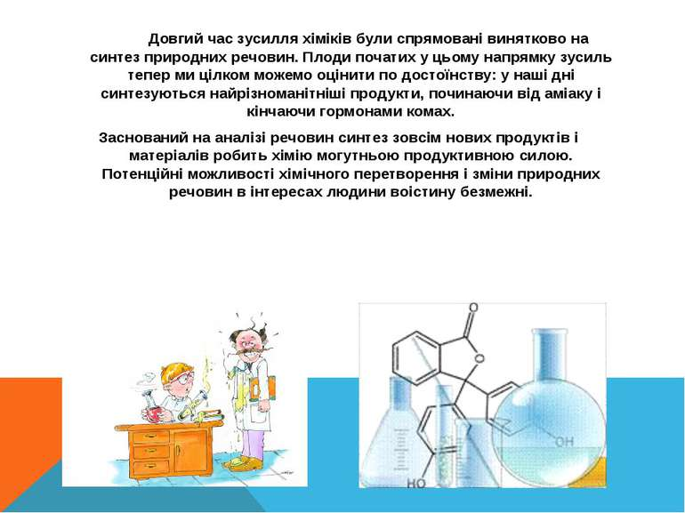 Довгий час зусилля хіміків були спрямовані винятково на синтез природних речо...