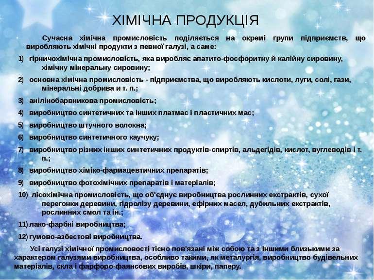 ХІМІЧНА ПРОДУКЦІЯ Сучасна хімічна промисловість поділяється на окремі групи п...