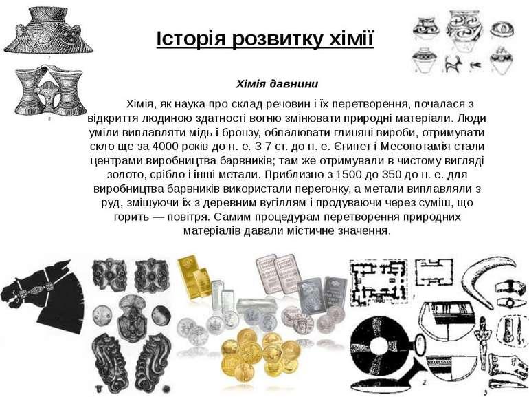 Історія розвитку хімії Хімія давнини Хімія, як наука про склад речовин і їх п...