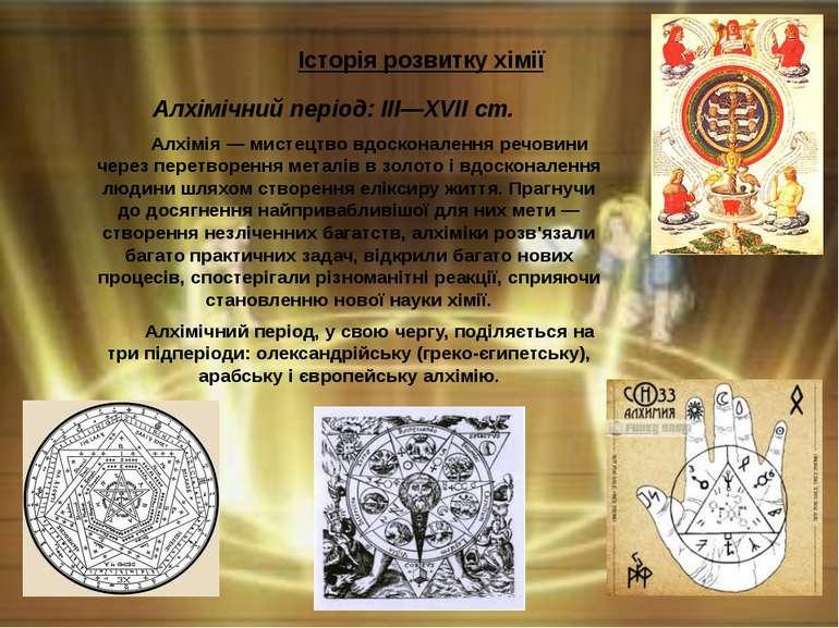 Історія розвитку хімії Алхімічний період: III—XVII ст. Алхімія— мистецтво вд...
