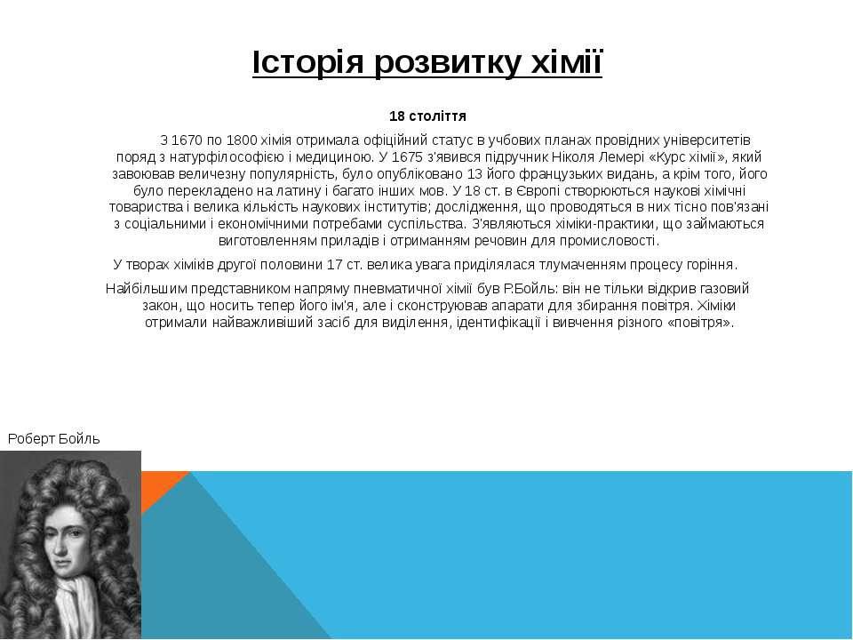 Історія розвитку хімії 18 століття З 1670 по 1800 хімія отримала офіційний ст...