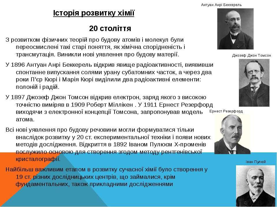 Історія розвитку хімії 20 століття З розвитком фізичних теорій про будову ато...