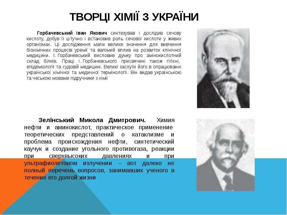 ТВОРЦІ ХІМІЇ З УКРАЇНИ Горбачевський Іван Якович синтезував і дослідив сечову...