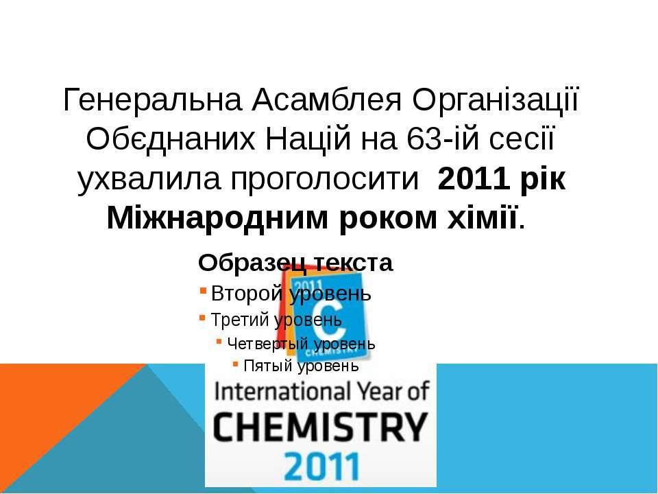 Генеральна Асамблея Організації Обєднаних Націй на 63-ій сесії ухвалила прого...