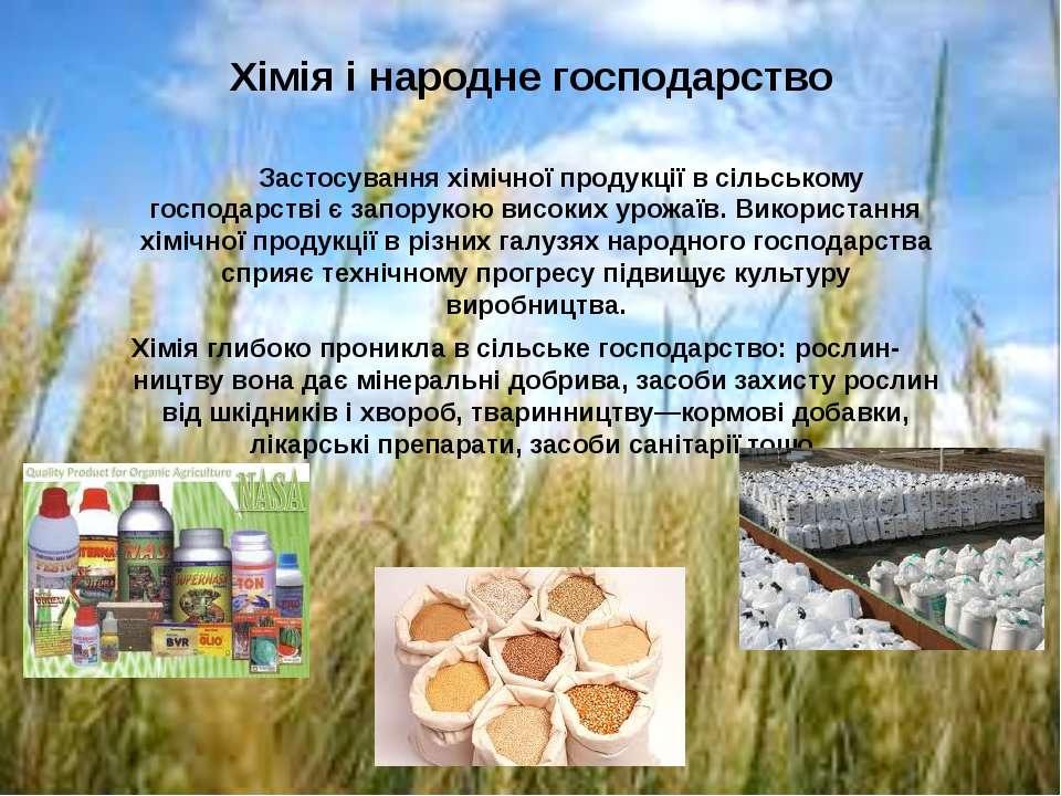 Хімія і народне господарство Застосування хімічної продукції в сільському гос...